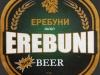 Erebuni ▶ Gallery 164 ▶ Image 343 (Label • Этикетка)