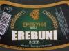 Erebuni ▶ Gallery 164 ▶ Image 342 (Neck Label • Кольеретка)