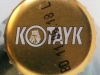 Kotayk ▶ Gallery 85 ▶ Image 7798 (Bottle Cap • Пробка)