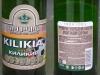 Kilikia ▶ Gallery 527 ▶ Image 7594 (Glass Bottle • Стеклянная бутылка)