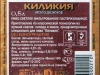 Kilikia Youth ▶ Gallery 165 ▶ Image 1113 (Back Label • Контрэтикетка)