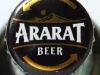 Ararat ▶ Gallery 1958 ▶ Image 6188 (Bottle Cap • Пробка)