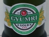 Gyumri Gold ▶ Gallery 858 ▶ Image 10712 (Glass Bottle • Стеклянная бутылка)