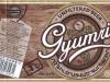 Gyumri unfiltered ▶ Gallery 1981 ▶ Image 6288 (Wrap Around Label • Круговая этикетка)