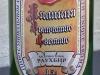 Киликия дымчатое светлое ▶ Gallery 1151 ▶ Image 3307 (Glass Bottle • Стеклянная бутылка)