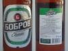 Бобров Светлое ▶ Gallery 2908 ▶ Image 10091 (Glass Bottle • Стеклянная бутылка)