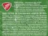 Бобров Светлое ▶ Gallery 2908 ▶ Image 10094 (Back Label • Контрэтикетка)