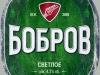 Бобров Светлое ▶ Gallery 2908 ▶ Image 10098 (Label • Этикетка)