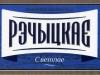 Речицкое Светлое ▶ Gallery 3003 ▶ Image 10508 (Wrap Around Label • Круговая этикетка)