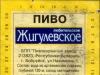 Жигулевское любительское ▶ Gallery 136 ▶ Image 1236 (Back Label • Контрэтикетка)