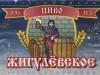Жигулевское ▶ Gallery 160 ▶ Image 334 (Label • Этикетка)