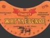 Жигулевское ▶ Gallery 160 ▶ Image 335 (Neck Label • Кольеретка)