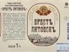 Брестъ-Литовскъ ▶ Gallery 1797 ▶ Image 5539 (Wrap Around Label • Круговая этикетка)