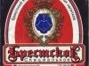 Брестское Специальное ▶ Gallery 161 ▶ Image 336 (Label • Этикетка)