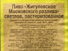 Жигулевское Московского разлива ▶ Gallery 551 ▶ Image 1515 (Back Label • Контрэтикетка)