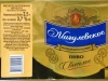 Жигулевское Московского разлива ▶ Gallery 551 ▶ Image 1797 (Wrap Around Label • Круговая этикетка)