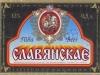 Славянскае ▶ Gallery 1159 ▶ Image 3321 (Label • Этикетка)