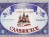 Славянское ▶ Gallery 169 ▶ Image 3320 (Label • Этикетка)