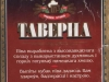 Таверна ▶ Gallery 170 ▶ Image 528 (Back Label • Контрэтикетка)