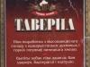 Таверна ▶ Gallery 170 ▶ Image 528 (Back Label • Контрэтикетка)