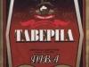 Таверна ▶ Gallery 170 ▶ Image 529 (Label • Этикетка)