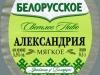 Белорусское Александрия мягкое ▶ Gallery 2506 ▶ Image 8335 (Label • Этикетка)