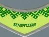 Белорусское Александрия мягкое ▶ Gallery 2506 ▶ Image 8336 (Neck Label • Кольеретка)