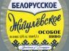 Белорусское Жигулёвское особое ▶ Gallery 2505 ▶ Image 8330 (Label • Этикетка)