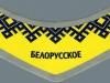 Белорусское Жигулёвское особое ▶ Gallery 2505 ▶ Image 8331 (Neck Label • Кольеретка)