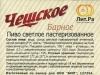 Чешское Барное ▶ Gallery 2261 ▶ Image 7468 (Back Label • Контрэтикетка)