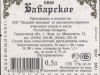 Баварское особое ▶ Gallery 243 ▶ Image 1182 (Back Label • Контрэтикетка)