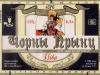 Чорны Прынц ▶ Gallery 219 ▶ Image 450 (Label • Этикетка)