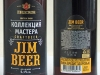 Jim Beer ▶ Gallery 1034 ▶ Image 2918 (Glass Bottle • Стеклянная бутылка)