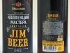 Jim Beer ▶ Gallery 1034 ▶ Image 2918 (Glass Bottle • Стеклянная бутылка)