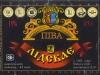 Лiдскае ▶ Gallery 113 ▶ Image 241 (Label • Этикетка)