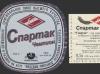Спартак Чемпион ▶ Gallery 230 ▶ Image 486 (Back Label • Контрэтикетка)