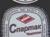 Спартак Чемпион ▶ Gallery 230 ▶ Image 485 (Label • Этикетка)