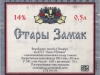 Стары замак ▶ Gallery 112 ▶ Image 7514 (Back Label • Контрэтикетка)