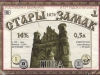 Стары замак ▶ Gallery 112 ▶ Image 237 (Label • Этикетка)