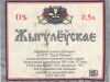 Жыгулёўскае ▶ Gallery 236 ▶ Image 7502 (Back Label • Контрэтикетка)