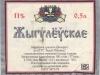 Жыгулёўскае ▶ Gallery 236 ▶ Image 7502 (Back Label • Контрэтикетка)