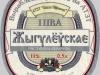 Жыгулёўскае ▶ Gallery 236 ▶ Image 7503 (Label • Этикетка)