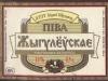 Жыгулёўскае ▶ Gallery 236 ▶ Image 497 (Label • Этикетка)
