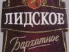 Лидское Бархатное ▶ Gallery 2273 ▶ Image 7534 (Label • Этикетка)