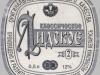 Лидское классическое-2 ▶ Gallery 2275 ▶ Image 7553 (Label • Этикетка)