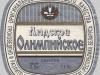 Лидское олимпийское ▶ Gallery 2276 ▶ Image 7563 (Label • Этикетка)