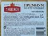 Лидское Premium ▶ Gallery 1618 ▶ Image 4918 (Back Label • Контрэтикетка)