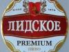 Лидское Premium ▶ Gallery 1618 ▶ Image 4919 (Label • Этикетка)
