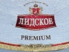 Лидское Premium ▶ Gallery 1618 ▶ Image 4920 (Neck Label • Кольеретка)