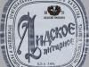 Лидское янтарное ▶ Gallery 2278 ▶ Image 7576 (Label • Этикетка)